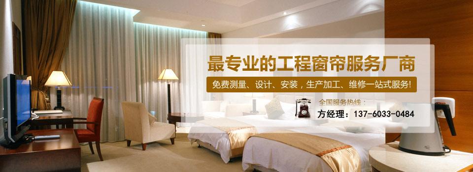 深圳办公窗帘