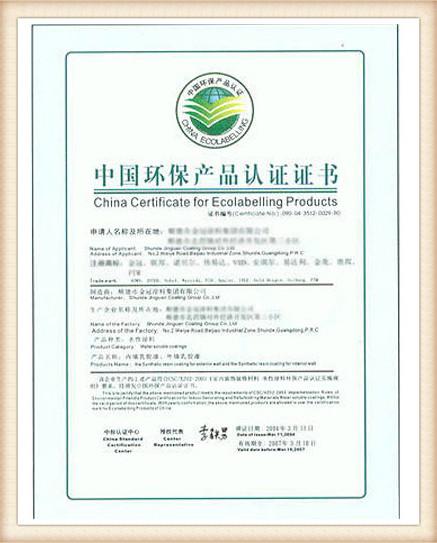 宜家获得环保产品体系认证